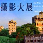 開平文化旅遊全國攝影大展