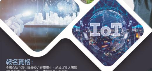 108學年度新興科技創意設計競賽-海報
