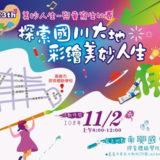 108年『探索國川大地、彩繪美妙人生』兒童寫生競賽