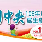 108年「青春.舞繪心田中」創意繪畫比賽