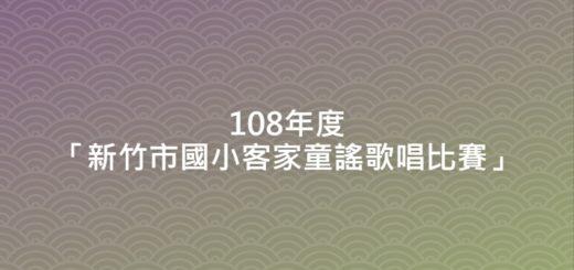 108年度「新竹市國小客家童謠歌唱比賽」