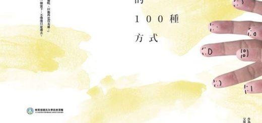 108年度孝道教育創意文案比賽