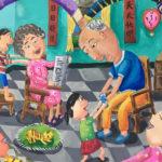 108年度教育部國民及學前教育署「弘揚孝道」繪畫及漫畫比賽