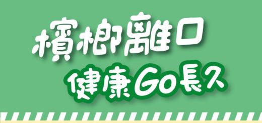 108年度臺中市政府衛生局「檳榔防制推廣」短片競賽