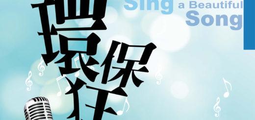108年度雲林縣環境教育「看見雲林之美」宣導歌曲徵選