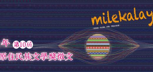 108年第十屆「miLeKaLay」臺灣原住民族文學獎