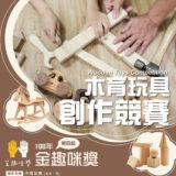 108年第四屆『金趣咪獎』木育玩具創作競賽