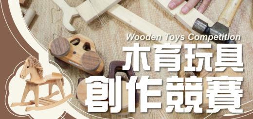 108年第四屆「金趣咪獎」木育玩具創作競賽
