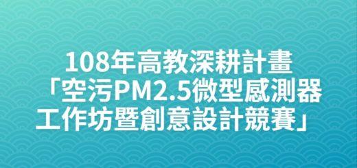 108年高教深耕計畫「空污PM2.5微型感測器工作坊暨創意設計競賽」