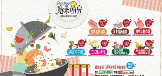 108 MiniWay覓味廚房「現學現戰」