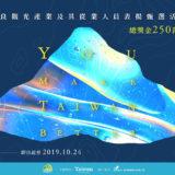 109年優良觀光產業及其從業人員表揚甄選活動