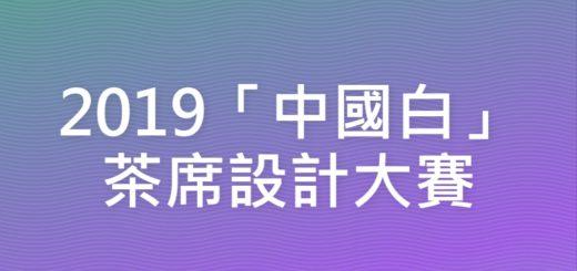 2019「中國白」茶席設計大賽