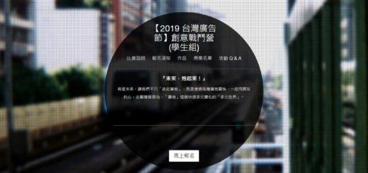 2019「台灣廣告節」創意戰鬥營.學生組