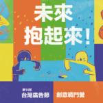 2019「台灣廣告節」創意戰鬥營.專業組