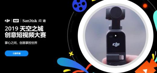 2019「天空之城」創意短視頻大賽