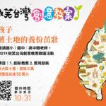 2019「微笑台灣」教案徵選活動