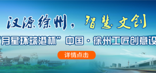 2019「月星環球港杯」中國.徐州文化創意大賽