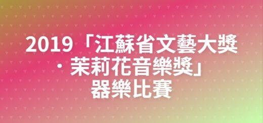 2019「江蘇省文藝大獎.茉莉花音樂獎」器樂比賽
