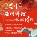 2019「海河錦鯉・躍動津城」全國創意徵集大賽