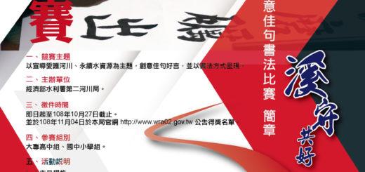 2019「溪守共好」創意佳句書法比賽