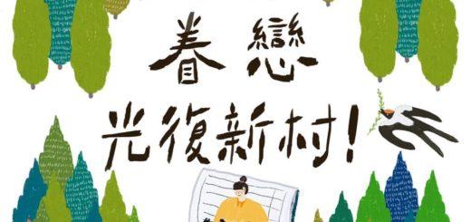 2019「眷戀。光復新村」創意活動競賽