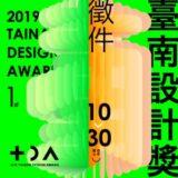 2019『臺南設計週』第一屆臺南設計獎徵選