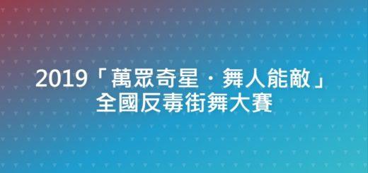 2019「萬眾奇星・舞人能敵」全國反毒街舞大賽