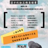 2019『進擊的台灣』漢方化妝品推廣競賽