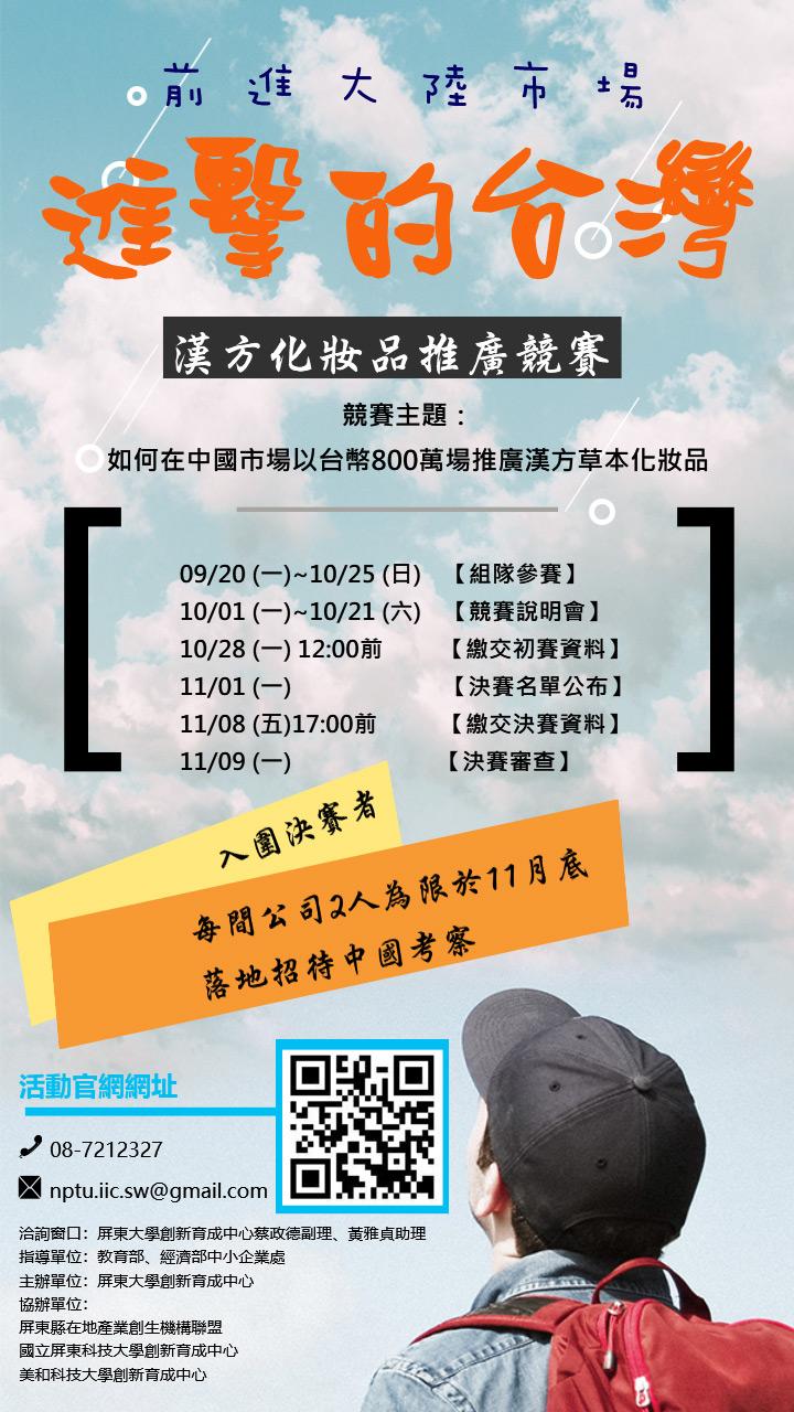 2019「進擊的台灣」漢方化妝品推廣競賽