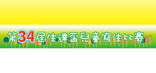 2019三十四屆「生達盃」兒童寫生比賽