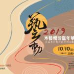 2019三義木雕藝術節系列活動「木雕嘉年華踩街」團隊報名
