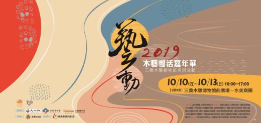 2019三義木雕藝術節