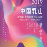 2019中國乳山文旅衍生品創意設計比賽