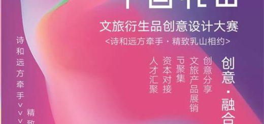 2019中國乳山文旅衍生品創意設計大賽