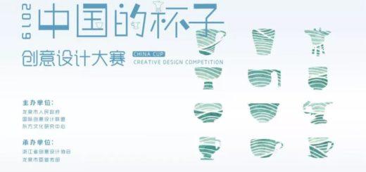 2019中國的杯子創意設計大賽
