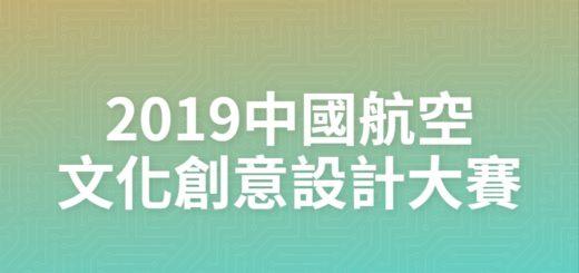 2019中國航空文化創意設計大賽