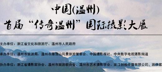 2019中國(溫州)首屆「傳奇溫州」國際攝影大展