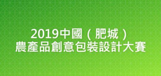 2019中國(肥城)農產品創意包裝設計大賽