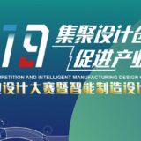 2019中山市工業設計比賽暨智能製造設計比賽