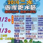 2019二水國際跑水節系列活動「慶祝八堡圳通圳300年。發現二水之美」學生繪畫比賽