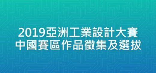 2019亞洲工業設計大賽中國賽區作品徵集及選拔