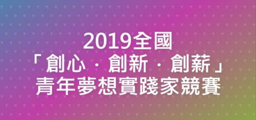 2019全國「創心.創新.創薪」青年夢想實踐家競賽