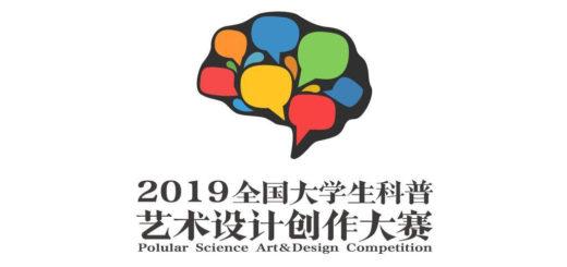 2019全國大學生科普藝術設計創作大賽
