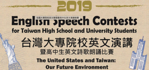 2019全國大專院校英文演講暨高中生英文詩歌朗誦競賽