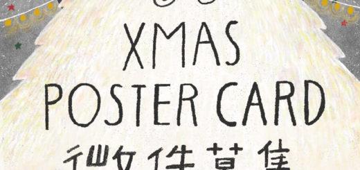 2019勤美誠品綠園道「聖誕明信片設計」徵件募集