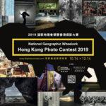 2019國家地理會德豐香港攝影大賽