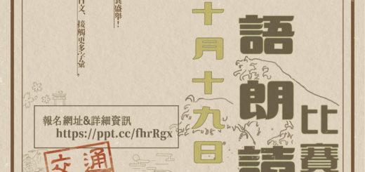2019國立交通大學日語朗讀比賽