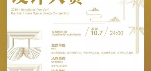 2019國際(永安)竹居空間設計大賽