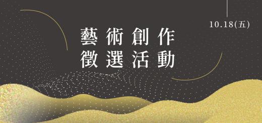2019壯圍沙丘地景藝術節。藝術創作徵選活動