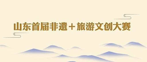 2019山東首屆非遺+旅遊文創大賽